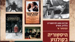 סדרת היסטוריה וקולנוע