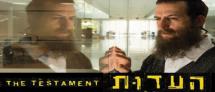 הקרנת סרטו של עמיחי גרינברג - העדות