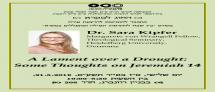 """ד""""ר שרה קיפפר מרצה אורחת במסגרת הקורס: """"בין שבח להתרסה: תפילה ומתפללים במקרא"""""""
