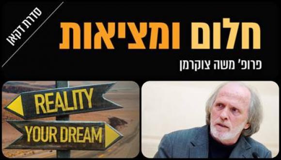 חלום ומציאות- סדרת דקאן