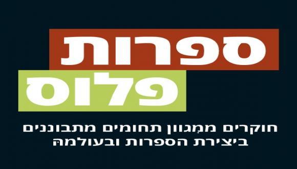 """ספרות פלוס תש""""ף (2019-2020)"""